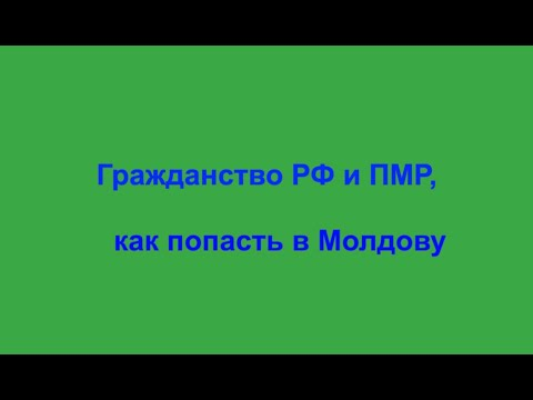 Гражданство РФ и ПМР, как попасть в Молдову