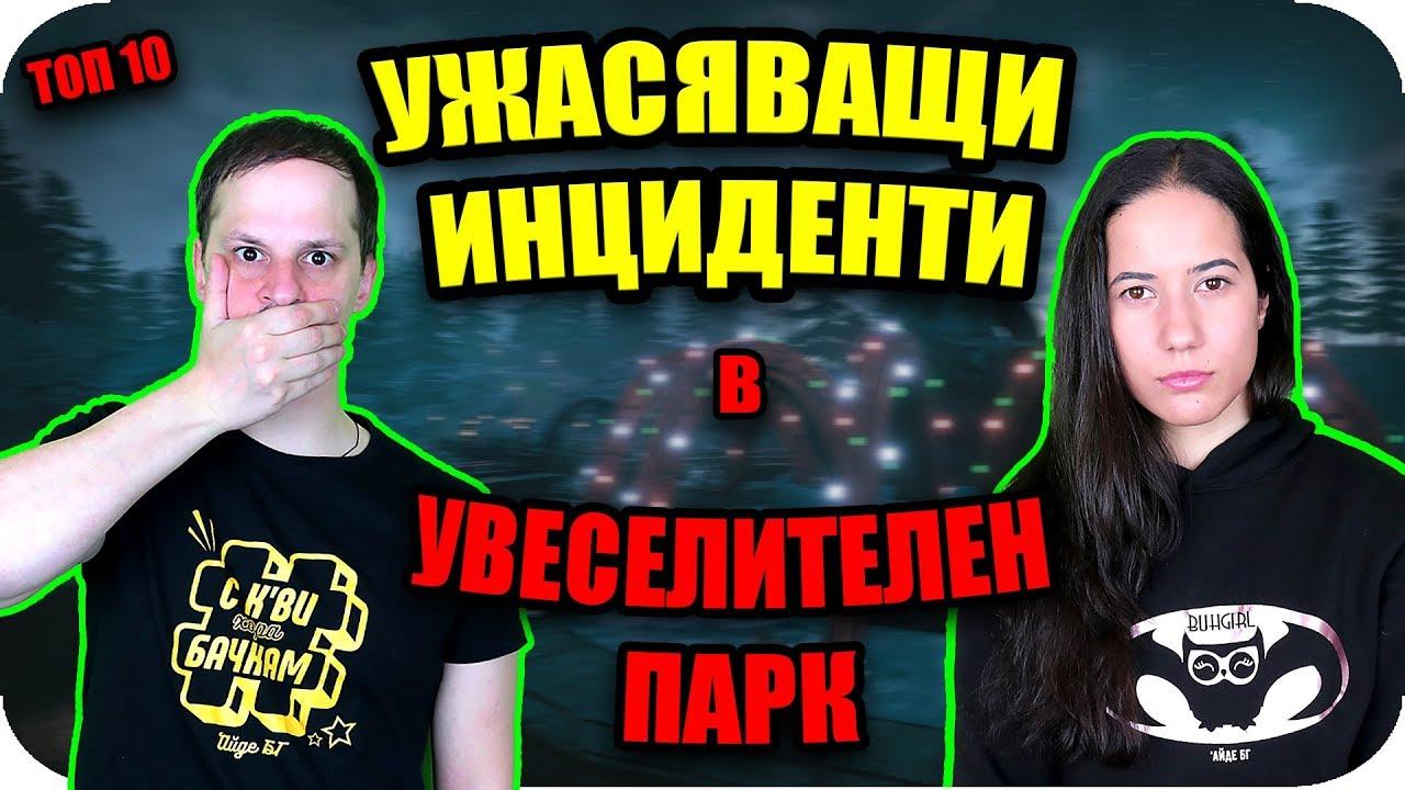 Топ 10 НАЙ-ОПАСНИ УВЕСЕЛИТЕЛНИ ПАРКОВЕ