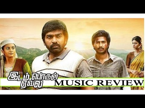 Idam Porul Eval Music Review | Tamil Movie | Eerakkaathae, Kurunthogai, Endha Vazhi