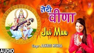 सरस्वती वंदना I तेरी वीणा I Teri Veena I AAKRITI MEHRA I Maa Saraswati Vandana, Basant Panchami 2019