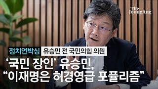 """'국민 장인' 유승민 """"이재명의 포퓰리즘, 거…"""