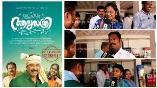 Aadhyarathri Public Movie Review Biju Menon Aju Varghese Anaswara Rajan Jibu Jacob