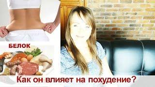 Белок и его влияние на похудение
