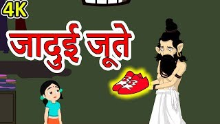 जादुई जूते | Hindi Kahaniya | Moral Stories for Kids | Hindi Cartoon kahaniyaan | Maha Cartoon TV XD