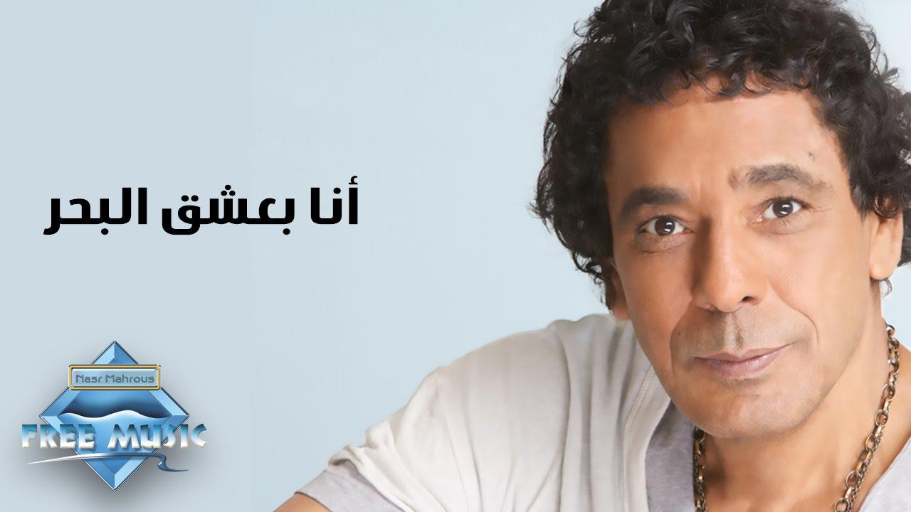 mohamed-mounir-ana-bashak-el-bahar-free-music-nasr-mahrous