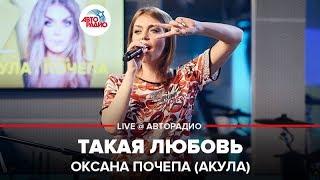 Download 🅰️ Оксана Почепа (Акула) - Такая Любовь (LIVE @ Авторадио) Mp3 and Videos