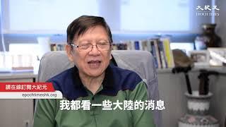 (字幕)蕭若元:大紀元是少數不受中聯辦影響的傳媒,起碼看到第二個方向的內容。