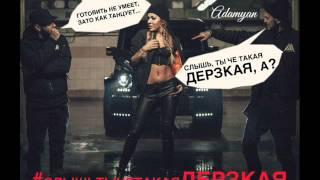Natan feat. Тимати - Дерзкая(Al Arabic)