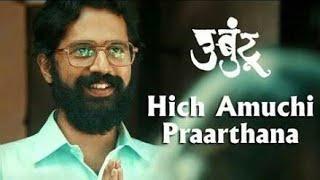 Hich Amuchi Praarthana Karaoke | हीच अमुची प्रार्थना कॅराओके | Ajit Parab | Mugdha | Ubuntu