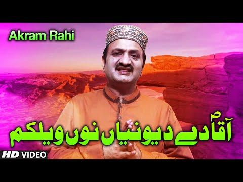 Aaqa Dey Deewaneyan Nu Welcome Welcome | Akram Rahi | Naat Video Vol. 3 | Rabi-ul-Awal Naats