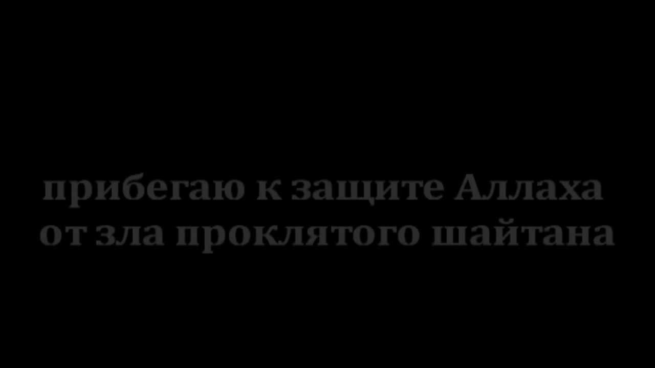 """сура """"КОРОВА"""" (аль-бакара)"""