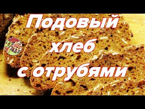 Подовый хлеб с отрубями и злаками на закваске. Просто, вкусно, недорого.