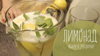 Самый вкусный лимонад (рецепт рукавички)