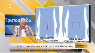 Τηλεοπτική συνέντευξη του κ. Πουλάκη στον τηλεοπτικό σταθμό SIGMA της Κύπρου 24-4-2015