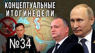 Путин рубит коридор Плахотнюк   всё Петреус нагнетает наш сериал