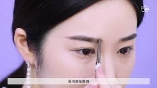 【韓式化妝】專業化妝師教授 完美上班妝容