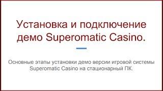 Інструкція: Установка і підключення демо Superomatic Casino
