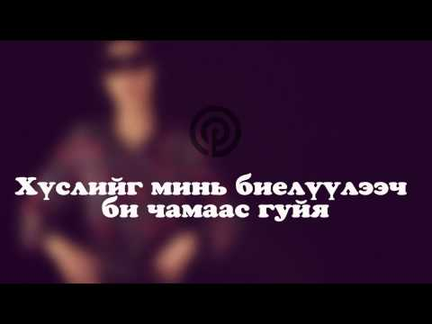 Mrs.M - Цор ганц ft Lil Thug-E /Lyric video/