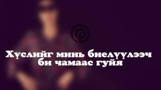 Mrs.M - Цор ганц ft Lil Thug-E /Lyric video/