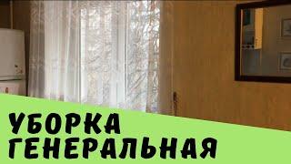 Успеть до Нового года ➤ Шаг 2 ➤ Генеральная уборка || Ирина Лаванда