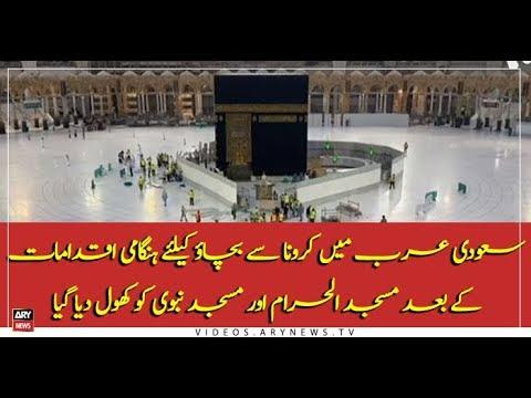 Saudi Arabia reopens Mecca, Medina holy sites after temporary closure