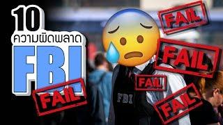 10 ความผิดพลาดของ FBI (เอฟบีไอ) ที่คุณอาจไม่เคยรู้ ~ LUPAS