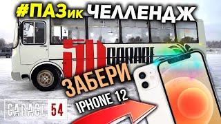 КТО СМОЖЕТ ТРОНУТЬСЯ на ПАЗике ПОЛУЧИТ IPHONE 12 - ЧЕЛЛЕНДЖ