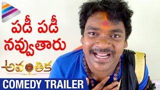 Shakalaka Shankar Comedy Trailer   AVANTHIKA Telugu Movie   Poorna   Dhanraj   Telugu Filmnagar