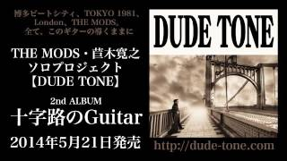 DUDE TONE「静寂の灯(セイジャクノヒ)」試聴