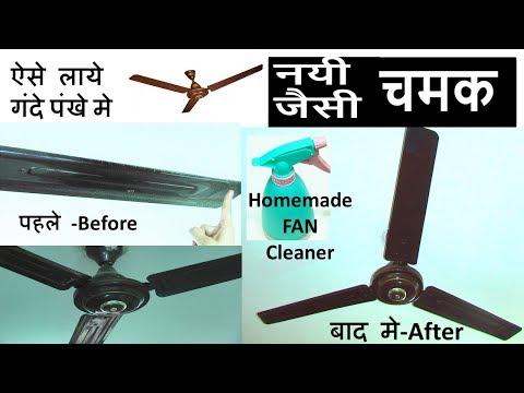 ऐसे करे पंखे साफ़-सबसे आसान और फ़ास्ट तरीका-How to Clean Dusty Ceiling Fan With DIY Paste
