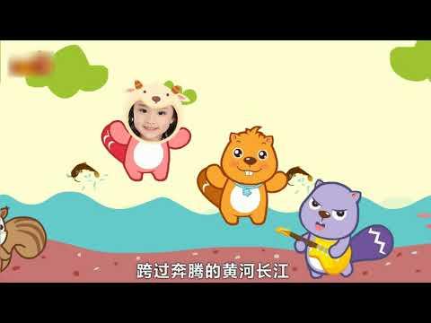歌唱祖國-中文兒歌-貝瓦兒歌-nursery rhyme - YouTube