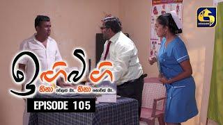 IGI BIGI Episode 105 || ඉඟිබිඟි  || 05th JUNE 2021 Thumbnail