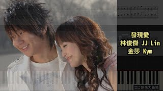 《發現愛》林俊傑 JJ Lin 金莎 Kym (琴譜視頻) Synthesia