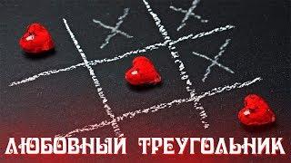 Любовный треугольник. Расклад таро онлайн. Таро любовный треугольник онлайн бесплатно.