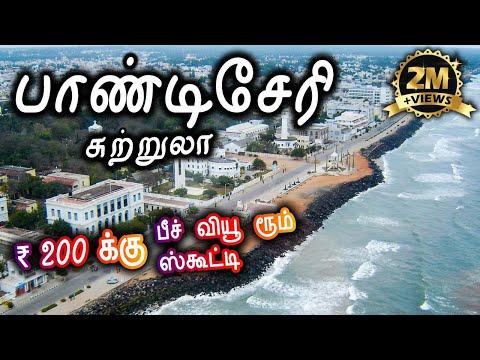 Pondicherry Tourist Places - பாண்டிச்சேரி சுற்றுலா - Places to visit in Pondicherry Travel Vlog