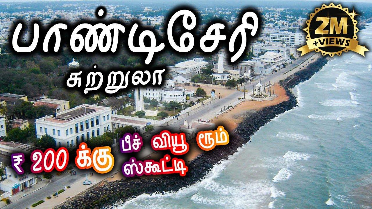 Pondicherry Tourist Places In Tamil