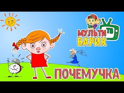 МультиВарик - Почемучка (28 серия) | Детские Песенки | 0+
