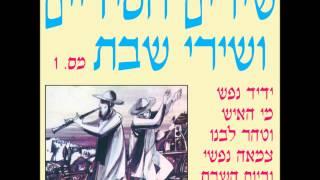 הגבעטרון- מי האיש -שירים חסידיים ושירי שבת