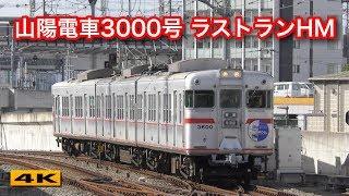 山陽電車3000号 ラストランヘッドマーク【4K】