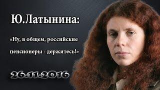 """Юлия Латынина - """"Код доступа"""" от 26.11.2016"""