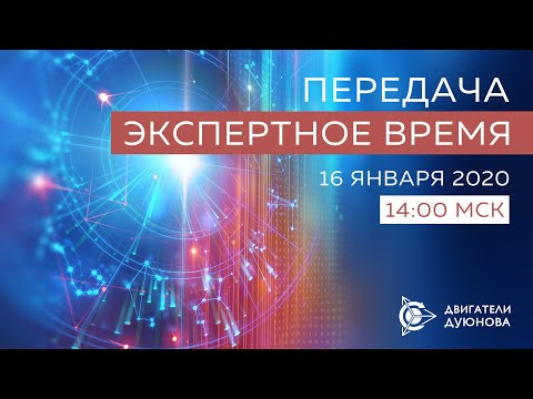 """Экспертное время: передача о проекте """"Двигатели Дуюнова"""""""