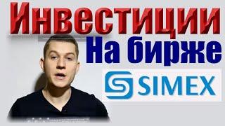 Инвестиции с биржей simex