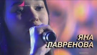 Битва Талантов. Лавренова Яна - Жара