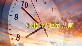 如果时光回到从前~风语(刘星红)