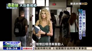 [東森新聞HD]超風光拿下八大獎 25歲泰勒絲火紅始末