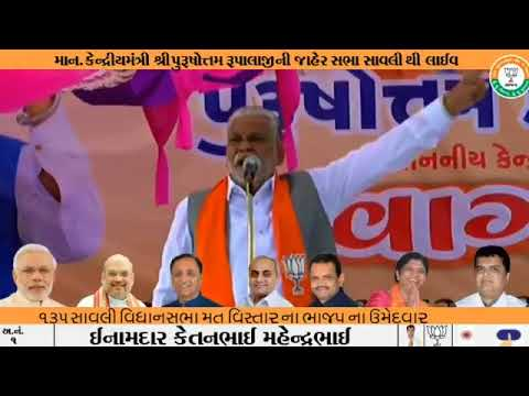 Parshottam Rupala Letast New Speech Gujarat Elections 2017