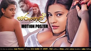 Sarungal (2018) sinhala full movie