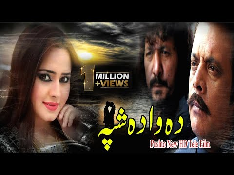 Da Wada Shpa | Pashto Drama | HD Video | Musafar Music
