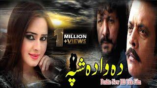 Da Wada Shpa   Pashto Drama   HD Video   Musafar Music