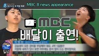 [배달이 일상] 청년수당 배드민턴 심판 | MBC 8시…